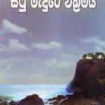sebaliyage dootha gamana Sebaliyage Dootha Gamana – Anula De Silva situ medura 150x150