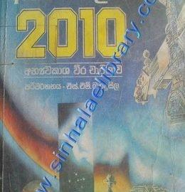 2010 abyawakasha weera charikawa - athar c klak 2010 Abyawakasha Weera Charikawa – Athar c Klak 2010 260x270