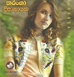 madu geethaya - tharanga disanayaka Madu Geethaya – Tharanga Disanayaka Madu Geetaya 260x270