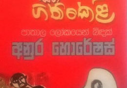 gini avi saha gini keli Gini Avi saha Gini Keli – Anura Horeshas anura 260x180