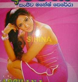 archana novel free download Archana – Sanjeewa Mahesh Perera archana 256x270