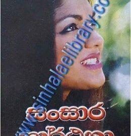 sansara prarthana - kasun hemarathne Sansara Prarthana – Kasun Hemarathne sansara prartana 260x270