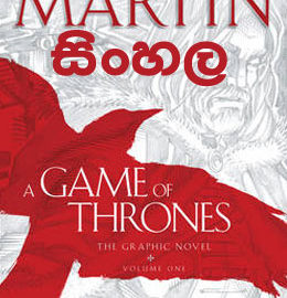 game of thrones sinhala translation book Game of Thrones – Sinhala Book game of thrones 260x270