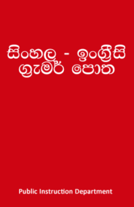 english grammar Sinhalese English Grammar Book grammer book 195x300
