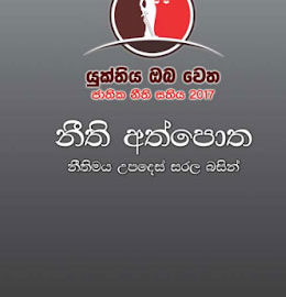 sri lanka law guide Neethi Ath Potha law book 260x270