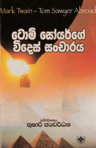 tom sawyer sinhala book pdf Tom Sawyer ge Vides Sancharaya – Thushari Jayawardana tom sawyer 195x300