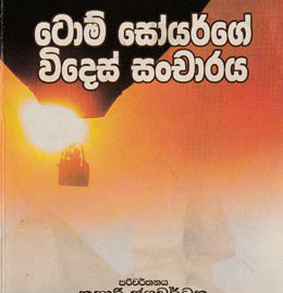 tom sawyer sinhala book pdf Tom Sawyer ge Vides Sancharaya – Thushari Jayawardana tom sawyer 260x270