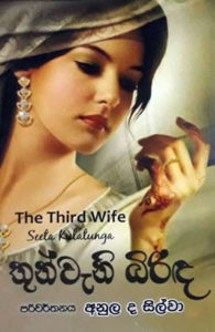 the third wife sinhala translation Thunweni Birida – Anula de Silva thuneni birida 195x300