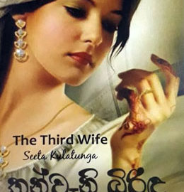 the third wife sinhala translation Thunweni Birida – Anula de Silva thuneni birida 260x270