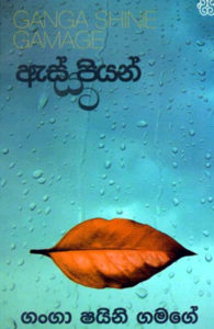 ganga shaini gamage novels As Piyan Yata – Ganga Shani Gamage as piyan yata 195x300