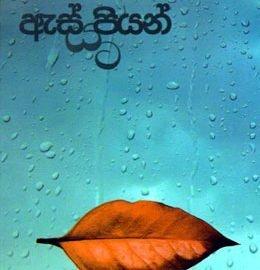 ganga shaini gamage novels As Piyan Yata – Ganga Shani Gamage as piyan yata 260x270