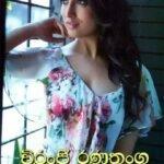 therisa pdf Therisa – A. Saiman De Silva hansana 150x150