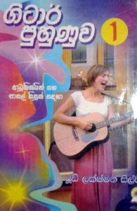 guitar lessons for beginners Guitar Phunuwa – Jude Lakshman De Silva guitar 195x300