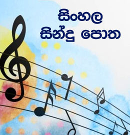 sinhala songs lyrics Sinhala Sindu Potha – Asoka Don Liyanage sindu 260x270