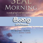 seal morning rowena farre Seal Morning – Manjula Wijesundara seal morning 150x150