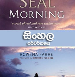 seal morning rowena farre Seal Morning – Manjula Wijesundara seal morning 260x270