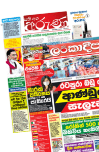 sinhala news paper read online Sinhala News Papers (03/29) THUMB 29 195x300