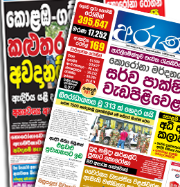 newspaper pdf Sinhala News Papers (03/25) news thumb 260x270