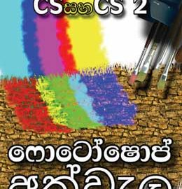 photoshop sinhala pdf Photoshop Athwela – Indranatha Thenuwara photoshop 260x270