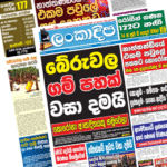 sinhala newspaper Sinhala News Papers (03/31) thumb 1 150x150