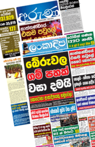 sinhala newspaper Sinhala News Papers (03/31) thumb 1 195x300