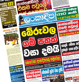 sinhala newspaper Sinhala News Papers (03/31) thumb 1 260x270