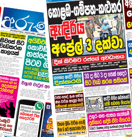 sinhala news paper Sinhala News Papers (03/27) thumb 27 260x270