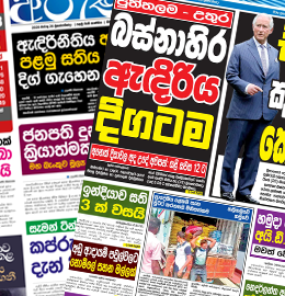 sinhala news paper read online Sinhala News Papers (03/26) thumb new 260x270