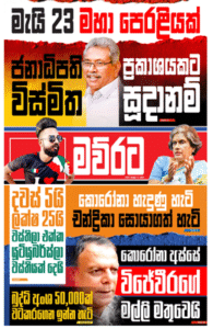 sinhala news paper pdf download Sinhala News Papers (04/12) THUMB 12 195x300
