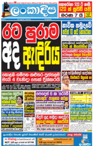 sinhala news paper pdf download Sinhala News Papers (04/27) news thumb 11 195x300