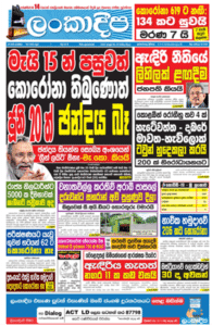 sinhala news paper pdf download Sinhala News Papers (04/29) news thumb 13 195x300