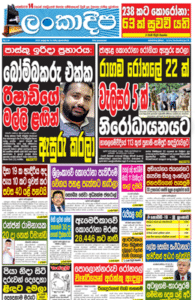 sinhala news papers pdf Sinhala News Papers (04/16) news thumb 195x300