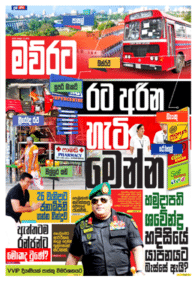 sinhala news paper epaper download Sinhala News Papers (04/19) news thumb 3 195x300
