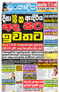 sinhala news papers Sinhala News Papers (04/20) news thumb 4 195x300