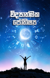 sinhala astrology books pdf Vidyathamaka Jothishyaya – M. M Rohana Wasantha scientific astrology 195x300