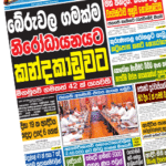 sinhala news paper read online Sinhala News Papers (04/02) thumb 1 150x150
