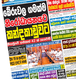 sinhala news paper read online Sinhala News Papers (04/02) thumb 1 260x270