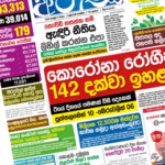 sinhala news papers Sinhala News Papers (04/01) thumb 150x150