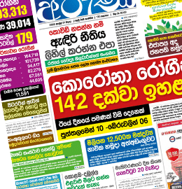 sinhala news papers Sinhala News Papers (04/01) thumb 260x270