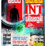 sinhala news paper pdf download Sinhala News Papers (04/05) thumb 3 150x150