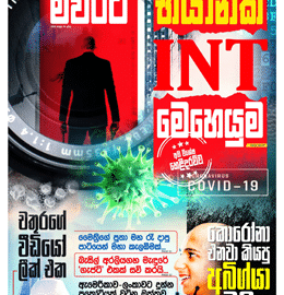 sinhala news paper pdf download Sinhala News Papers (04/05) thumb 3 260x270