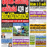 sinhala news paper pdf Sinhala News Papers (04/06) thumb 4 150x150