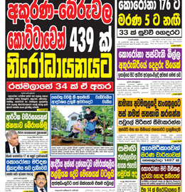 sinhala news paper pdf Sinhala News Papers (04/06) thumb 4 260x270