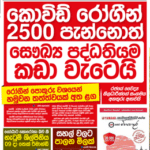 sinhala news papers Sinhala News Papers (04/07) thumb 5 150x150