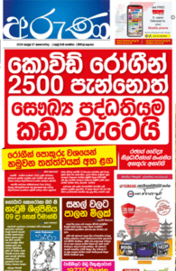 sinhala news papers Sinhala News Papers (04/07) thumb 5 195x300