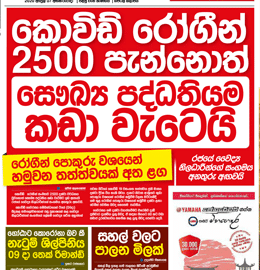 sinhala news papers Sinhala News Papers (04/07) thumb 5 260x270