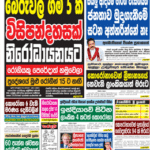 sinhala news paper pdf Sinhala News Papers (04/08) thumb 6 150x150