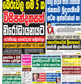 sinhala news paper pdf Sinhala News Papers (04/08) thumb 6 260x270