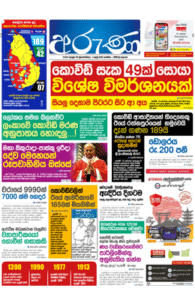 sinhala news paper read online Sinhala News Papers (04/09) thumb 7 195x300