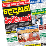 sinhala news paper download Sinhala News Papers (04/03) thumb Recovered 150x150